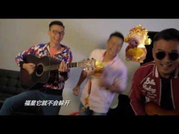 《恭喜发财》-- THE FORTUNE HANDBOOK《财神爷》MV 电影主题曲
