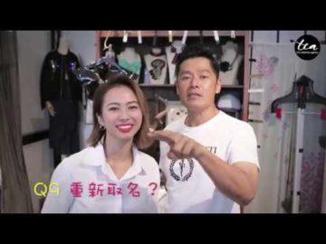 Quick Fire Questions w/ Li Nanxing & Bonnie Loo 李南星 + 罗美仪 - 快問快答
